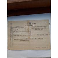 Телеграмма СССР  (тип.Борисов)
