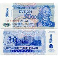 Приднестровье. 50 000 рублей на 5 рублях (образца 1996 года, P30, UNC) [серия АБ]
