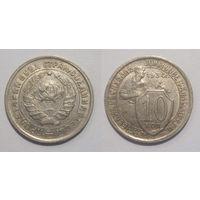 10 копеек 1934 XF/aU