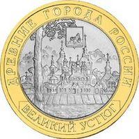 10 рублей - Великий Устюг  (СПМД)