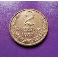2 копейки 1988 СССР #10