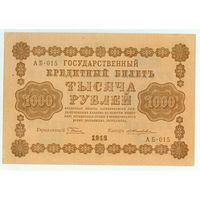 Россия, 1000 рублей 1918 год, Пятаков - Жихарев, АБ-015, aUNC.  - ТОРГ по МНОГИМ Лотам !!! -