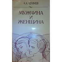 Мужчина и женщина. А.А. Логинов