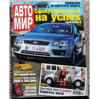 Журнал АВТОМИР  47 - 2004