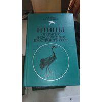 Птицы открытых и околоводных пространств СССР Беме Кезнецов 1983 Москва