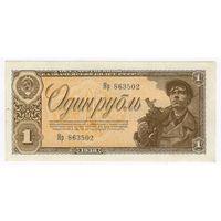 1 рубль 1938 г. серия  Яр 863502 аUNC...