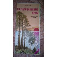 По нарочанскому краю.Туристическая карта.