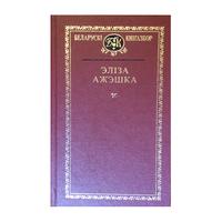 "Элiза Ажэшка, серыя ""Беларускi кнiгазбор"" (2000)"
