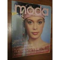 Журнал мод Moda 8*1982