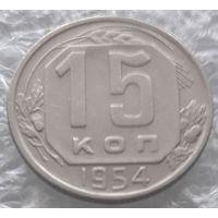 15 копеек 1954 года. (1).