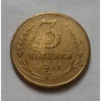 3 копейки СССР 1931 г.