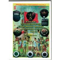 Каталог разновидностей спортивных знаков СССР 2 тома