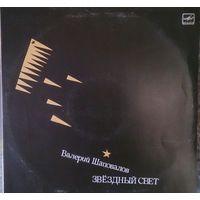 Валерий Шаповалов - Звёздный свет, LP
