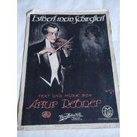 Старинные ноты-Esther,mein Schwester. Text und musik von Artur Rebner.Wiener Boheme-Verlag.WIEN,IV.Muhlgasse24.20-ые годы 20-го века