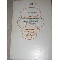 Автобиографическая проза и письма Пушкина