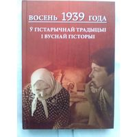 Восень 1939 года ў гістарычнай  традыцыі і вуснай гісторыі.