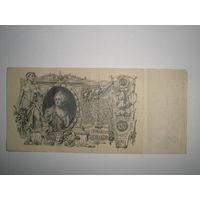 С 1 рубля!100 рублей 1910 год.