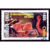 1 марка 2001 год Чили 30 лет центру 2012