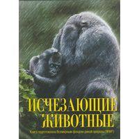 Исчезающие животные. Уникальная иллюстрированная энциклопедия!!! РАСПРОДАЖА