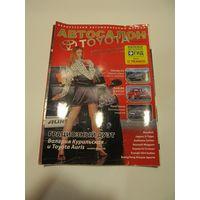 "Автомобильный журнал ""Автосалон""(РБ) N 3/24,2008 г.(апрель)"