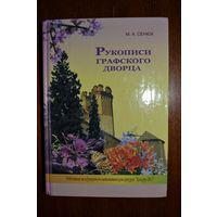 Рукописи графского дворца. М.А. Сенюк