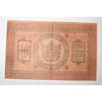 Россия.10 рублей. 1918 г.Сибирские деньги