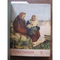 """Журналы """"Крестьянка"""" 1955 год. Годовая Подписка."""
