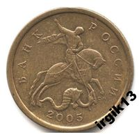50 копеек 2005 СПМД