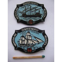 Значки. Корабли парусного флота. цена за 1 шт.
