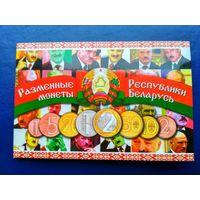 Капсульный альбом для разменных монет Республики Беларусь 2009 года чеканки.