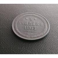 2 копейки 1865