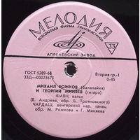 ЕР Михаил РОЖКОВ (балалайка) и Георгий МИНЯЕВ (гитара) - Фавн (1968)