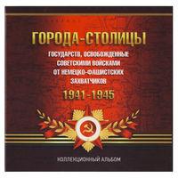 """Альбом-планшет на 14 монет"""" Освобожденные города-столицы"""". /986026/"""