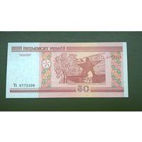 50 рублей 2000 года. Серия Тх.UNC.