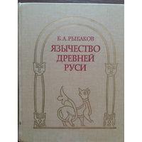 Язычество древней Руси ,87г; ц.28 бр
