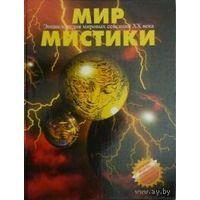 Мир мистики - энциклопедия