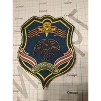 Шеврон 38 венская бригада ВДВ РБ