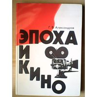 Александров - Эпоха и кино