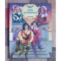 Александр Дюма. Три мушкетера. Книга 1