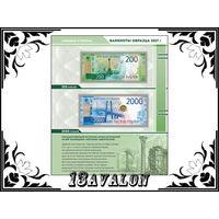Лист для банкнот России 200 и 2000 рублей в альбом Коллекционер КоллекционерЪ купюр