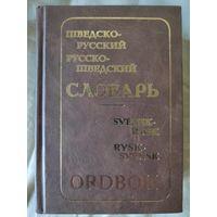 Шведско-русский и русско-шведский словарь.