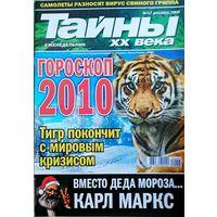 "Журнал ""Тайны ХХ века"", No52, 2009 год"