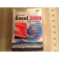 Руководство Microsoft Excel 2003
