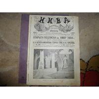 ИЛЛЮСТРИРОВАННЫЙ  ЖУРНАЛ -НИВА- ГОД ВЫПУСКА 1904 ГОДА