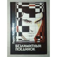 Г. Каспаров. Безлимитный поединок. 1990 г (Шахматы и шахматисты)