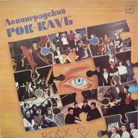 LP АукцЫон, Джунгли, Алиса, Зоопарк в: Ленинградский рок-клуб (1988) дата записи: 1984-1987