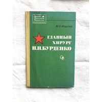 Мирский М.Б., Главный хирург Н. Н. Бурденко, 1973г тираж 50 000