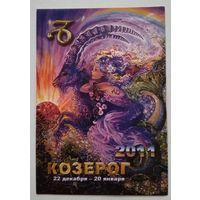 Календарик. Гороскоп. 2011