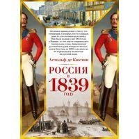 Кюстин. Россия в 1839 году