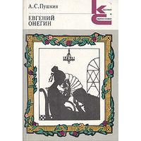 А. С. Пушкин. Евгений Онегин.